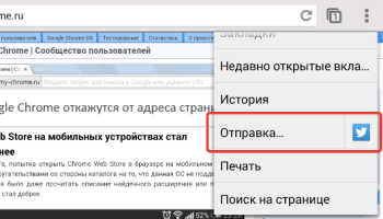 В Google Chrome 35 Beta для Android упростили шаринг ссылок
