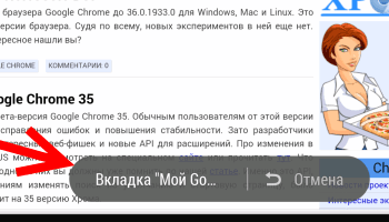 Google Chrome 35 для Android