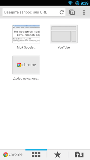 Все Версии Google Chrome - фото 7