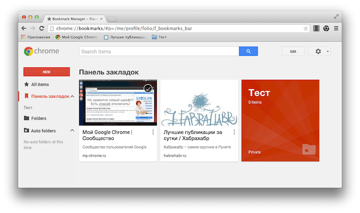 Bookmark Manager для Google Chrome