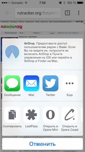 Google Chrome 42 для iOS