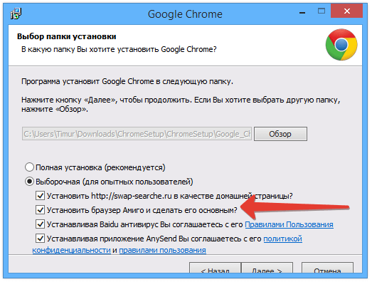 Браузер Амиго распространяется под видом Google Chrome