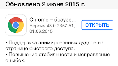 Google Chrome 43 для iOS