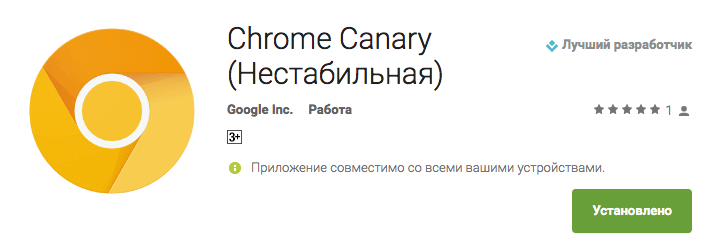 Chrome Canary теперь и для Android
