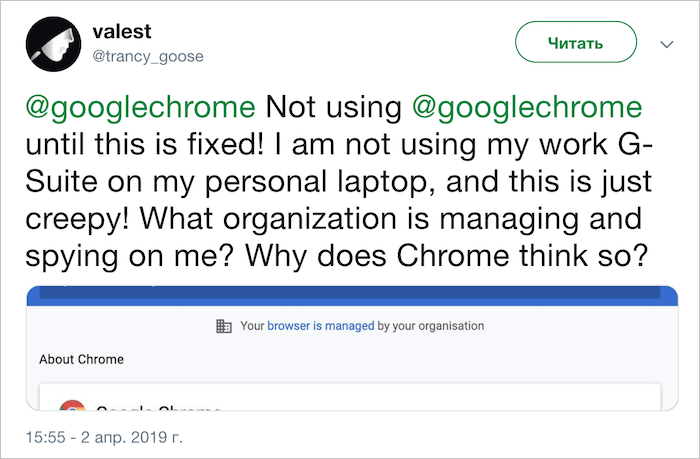 Что значит «Your browser is managed by your organisation» в Google Chrome? И как это исправить